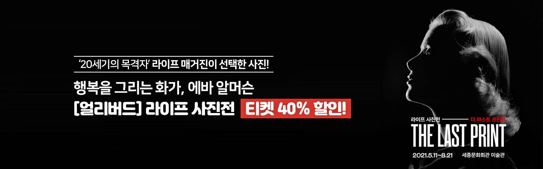 Pc%eb%a9%94%ec%9d%b8%eb%b0%b0%eb%84%88 %ec%97%90%eb%b0%94 %ec%95%8c%eb%a8%b8%ec%8a%a8 %ec%96%bc%eb%a6%ac%eb%b2%84%eb%93%9c %eb%9d%bc%ec%9d%b4%ed%94%84 %ec%82%ac%ec%a7%84%ec%a0%84