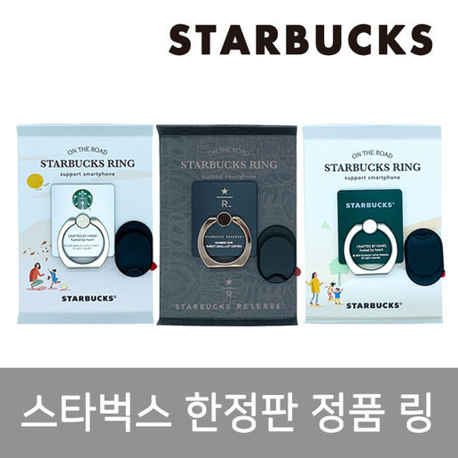 Starbucks ring 640 05